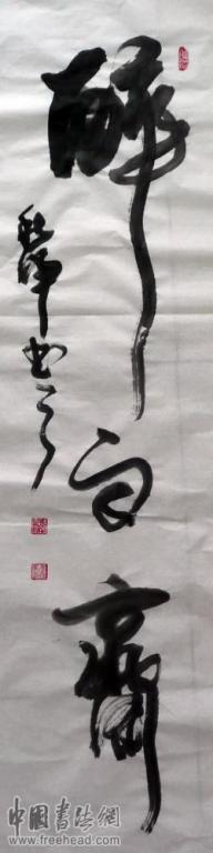 [个人展厅] 李秋虎书法