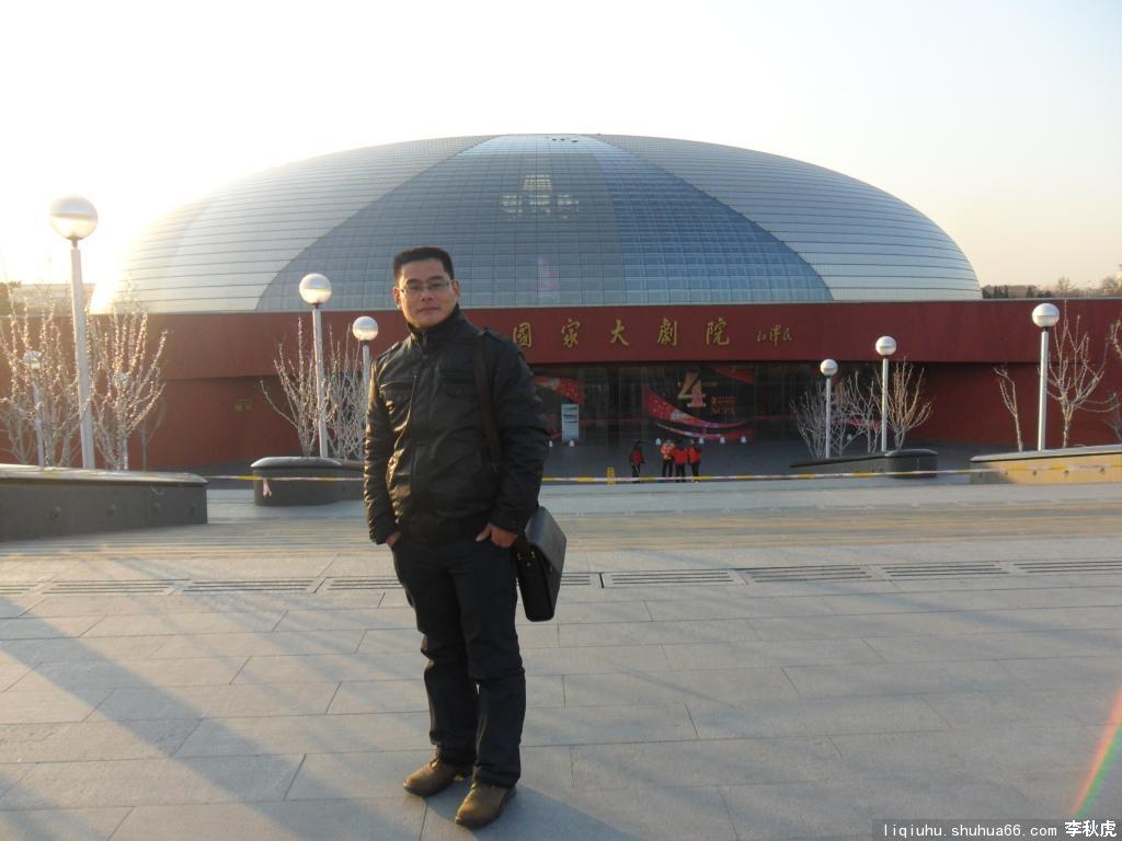 [聚会·笔会] 北京之行 - muyeqing - 李秋虎书法艺术网