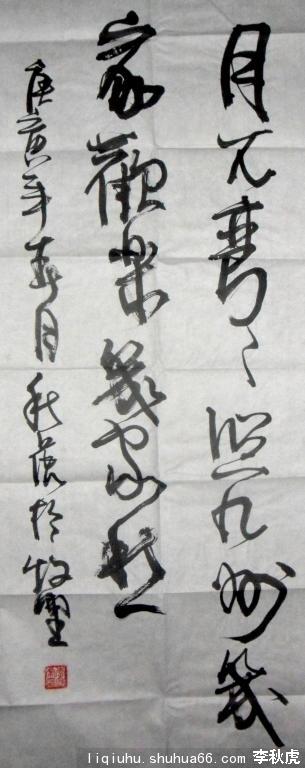 李秋虎书法作品7副