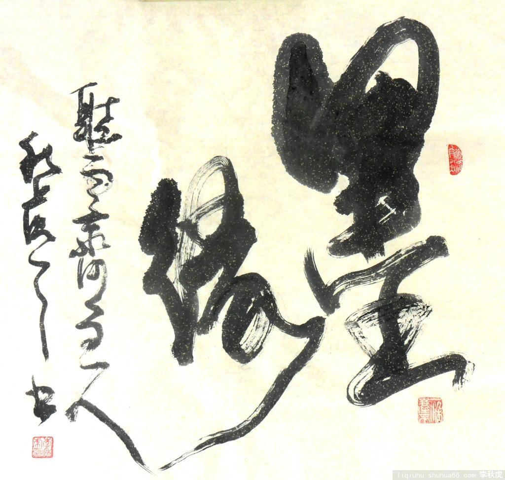 [生活·感悟] 斗方两幅 - muyeqing - 李秋虎书法艺术网