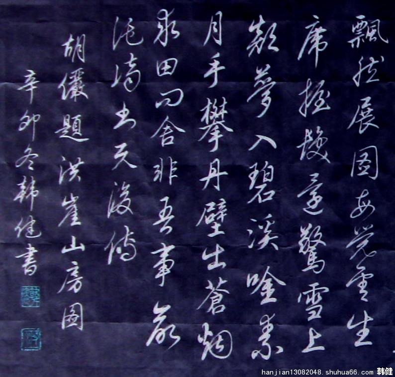 行书 韩健书《胡俨题洪崖山房图》3