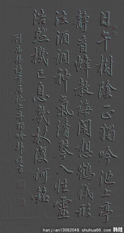 行书 刘禹锡诗《昼居池上亭独吟》