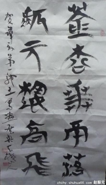 军旅骆驼王赵振元书画精品展6 祝贺作品 赵振元 中国书画家网 书画家园
