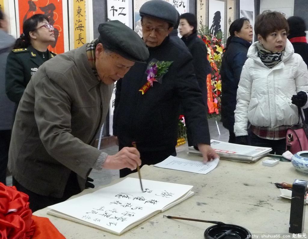 军旅骆驼王赵振元书画精品展6(祝贺作品)