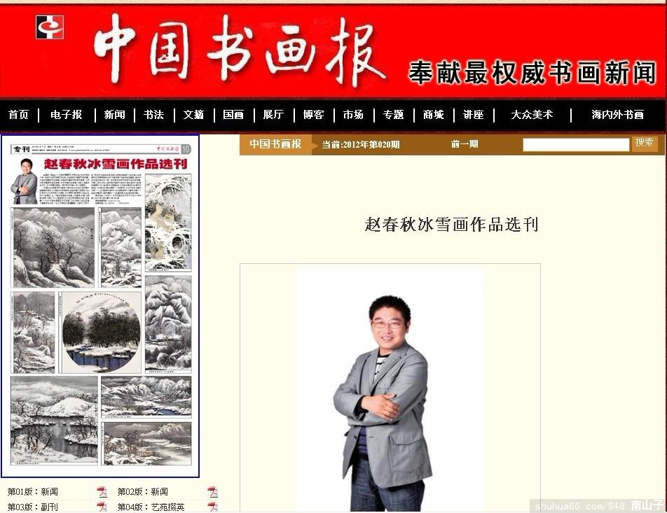 china雷子id_《中国书画报》赵春秋冰雪画作品选刊-日志-南山子-书画家园