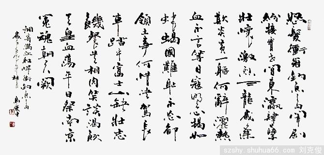 神州书画爱国保钓网络展览投稿作品集锦