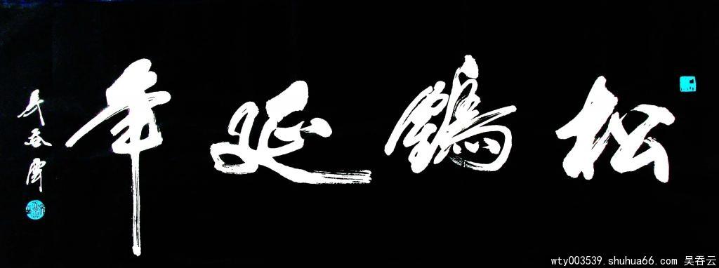 行书横幅 松鹤延年 ps技术翻转图片 书