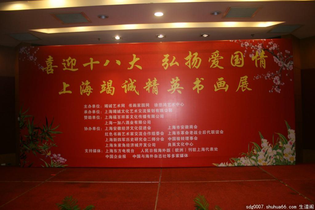 上海竭诚精英书画展成功举办