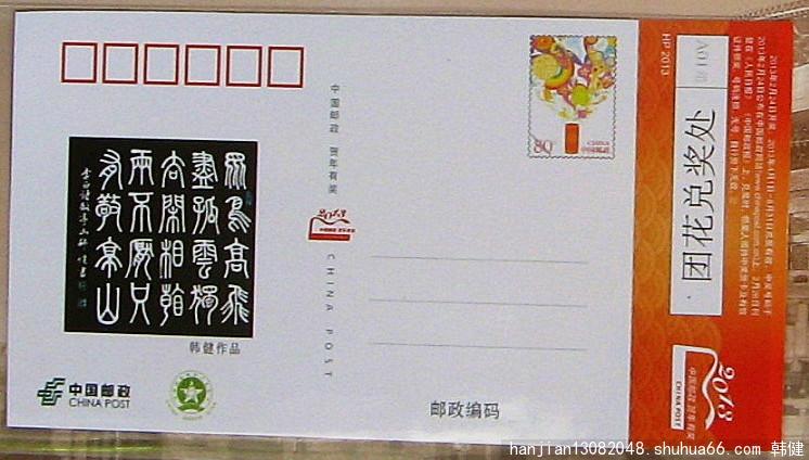 中国邮政发行有奖明信片