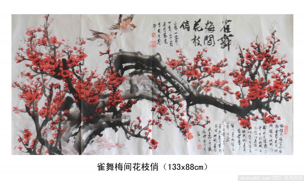 风雨同舟的相册 2012书画作品
