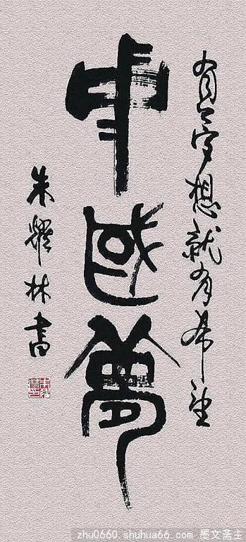 篆书竖幅(中国梦)