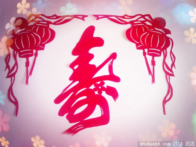 我模仿学习安老师书法  剪纸  寿 福如东海  寿比南山