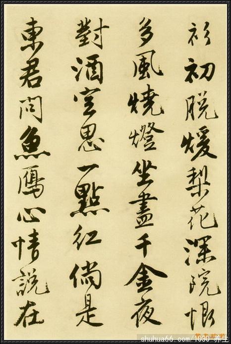 竖笛【江南】古诗歌谱