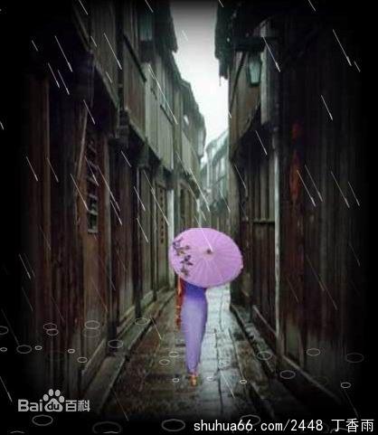 彷徨在悠长  悠长 又寂寥的雨巷 我希望逢着 一个丁香一样的 结着愁怨