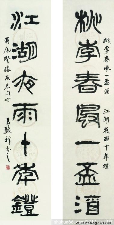 《百家联稿》入选 马骏祥楹联作品300副(10-6)