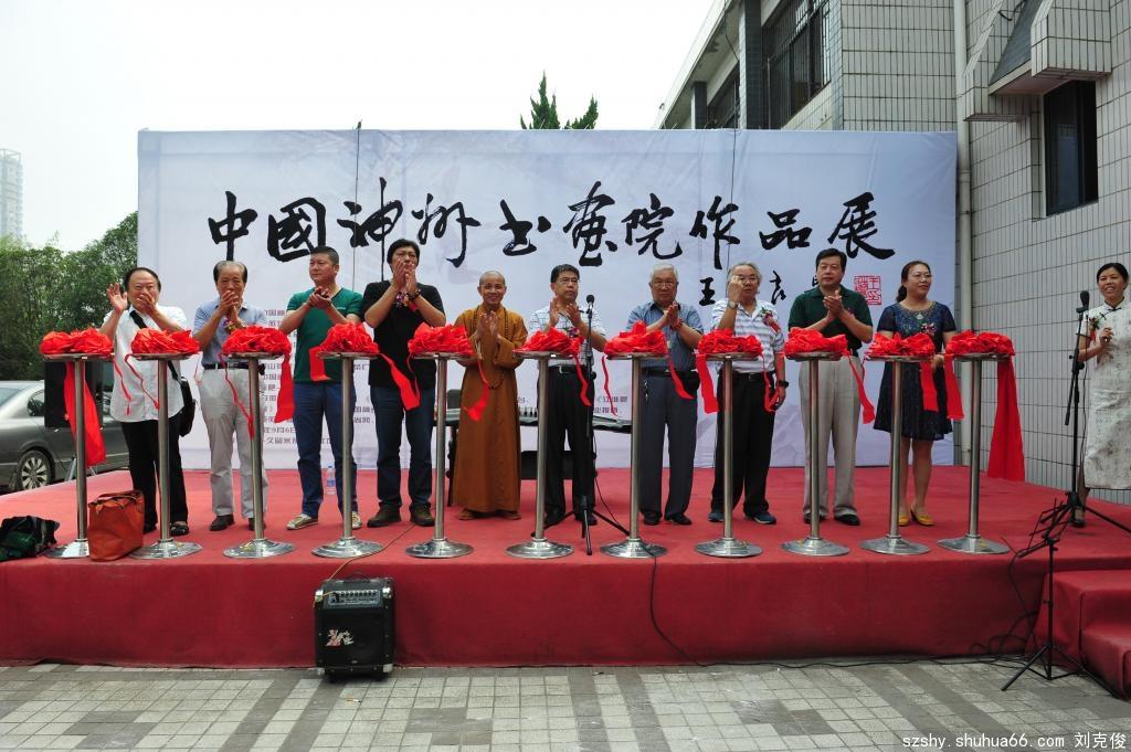 中国神州书画院作品展在合肥举行