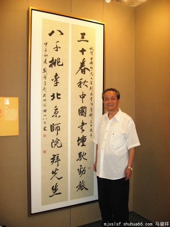 《百家联稿》入选 马骏祥楹联作品300副(10-9)