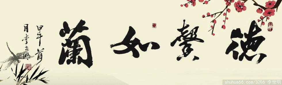 278872_banner - 李世明书法 - 相册 - 李世明 - 书画