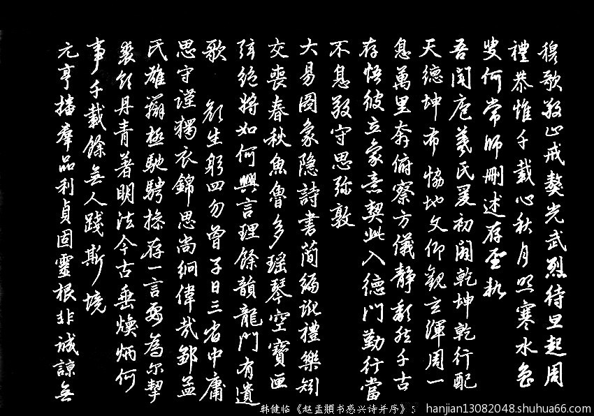 卢中南如果想学毛笔行楷的字体,建议临摹赵孟頫《朱子感兴诗》,图片
