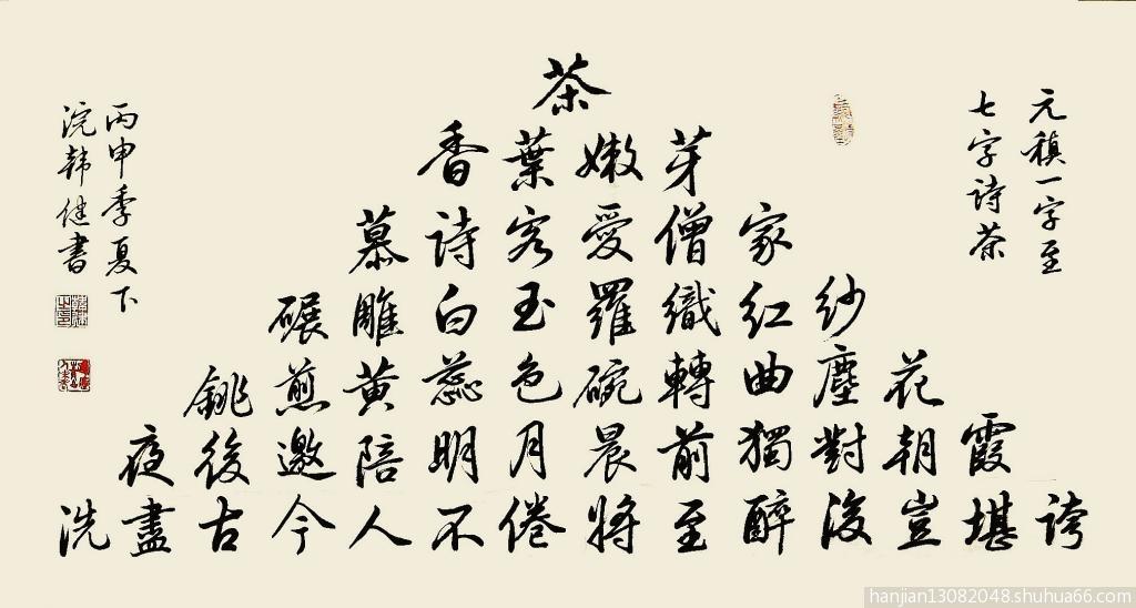 关于茶的古诗_语文_初中教育_教育专区