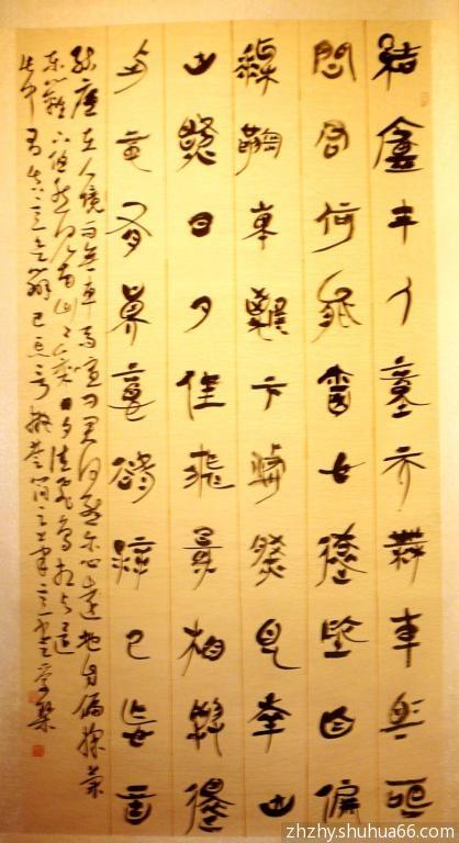 甘肃省第五届妇女书法展作品之二