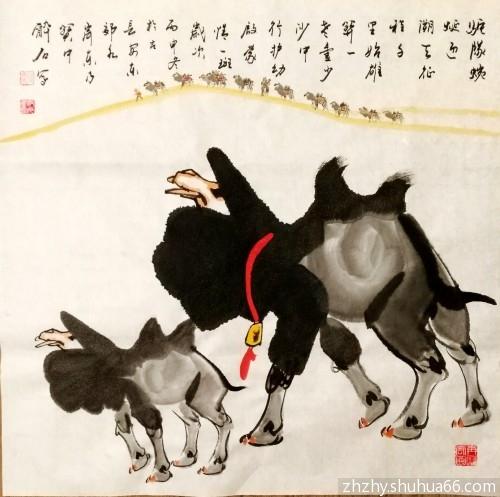 赵振元丙申新作——每日一画一书,胡杨骆驼系列之170——174,  楷书292——295