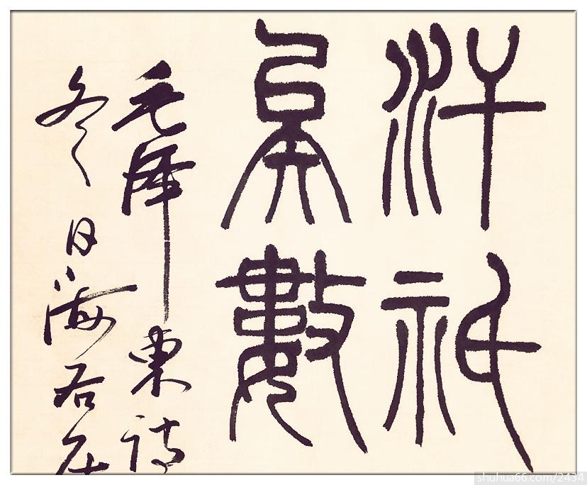 葛学功篆书毛泽东诗词沁园春雪六尺四条屏