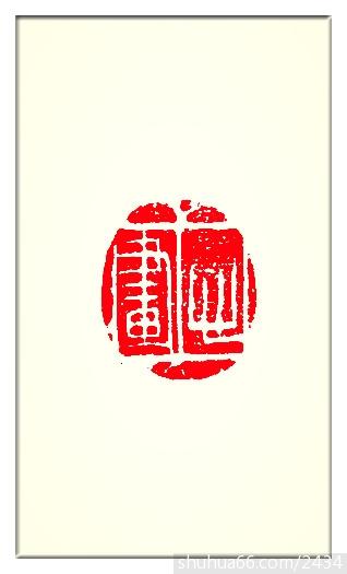 葛学功书法长卷篆书毛泽东诗词沁园春雪