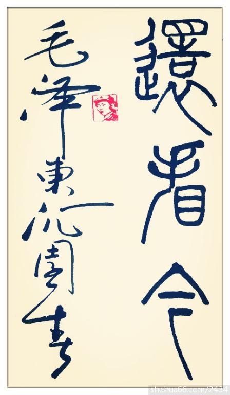 葛学功书法篆书毛泽东诗词沁园春雪横式大八尺屏 日志 葛学功