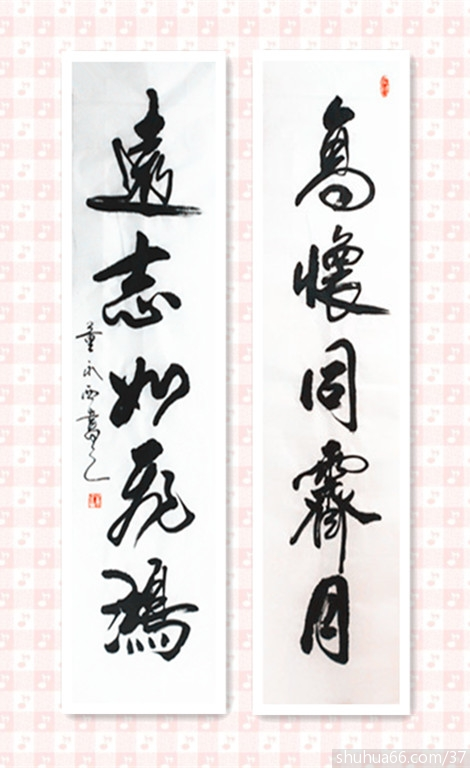 董永西2017年行草书新作品17(对联)