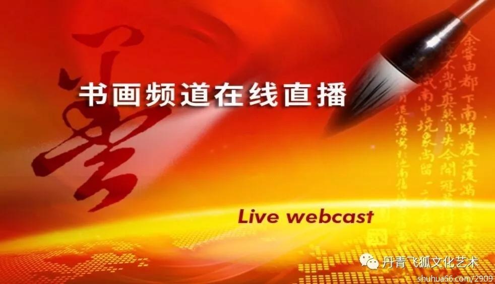 丹青飞狐:王恒安,央视书画频道原副总裁,中国书坛一狂人!