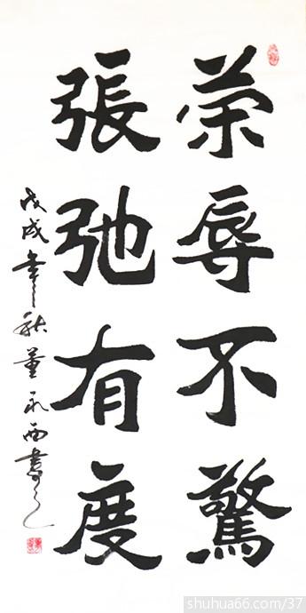 董永西魏体书法新作品6