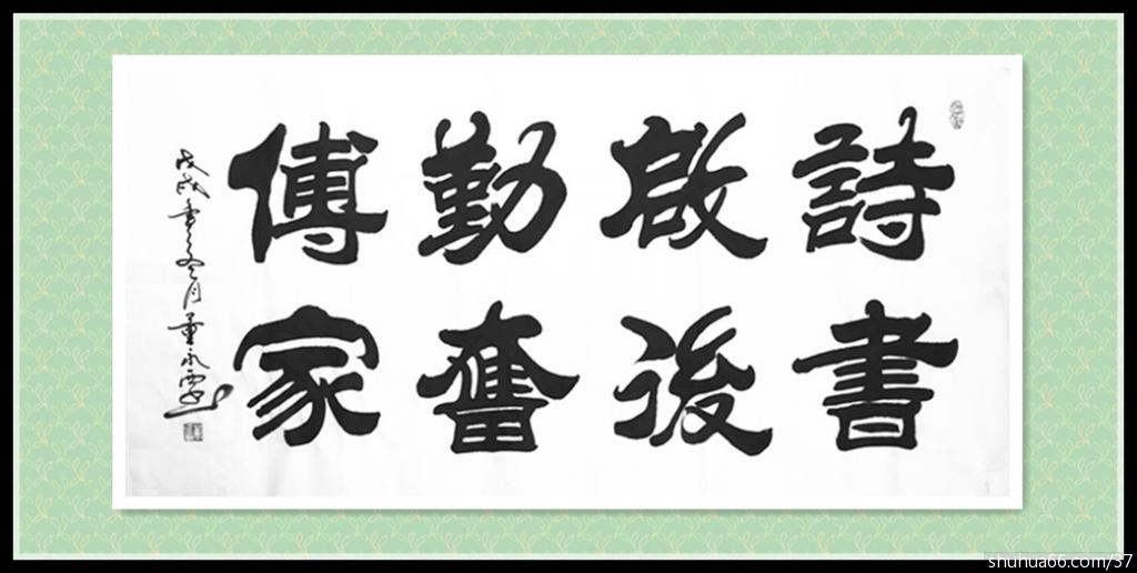 董永西2018年隶书新作品2