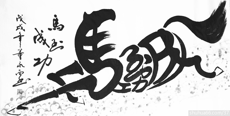 董永西象形字马字新作品1