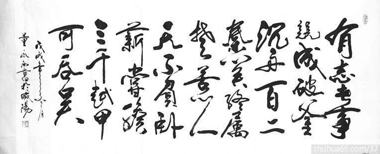 董永西2018年行草书新作品9