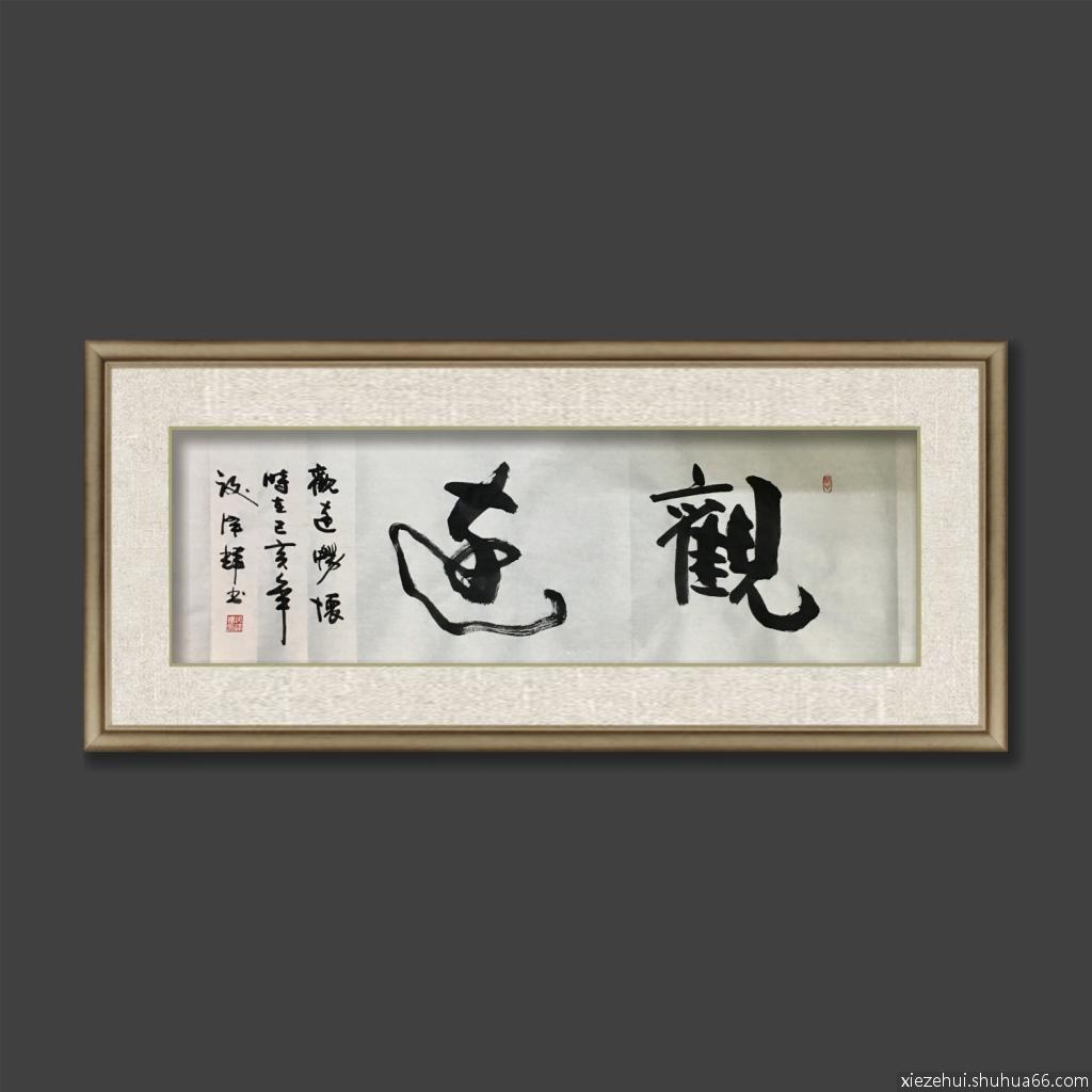 谢泽辉艺术简介